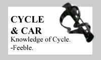 自転車&車