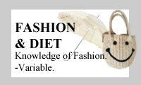 ファッション&ダイエット