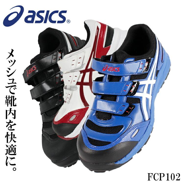 アシックス安全靴スニーカーFCP102