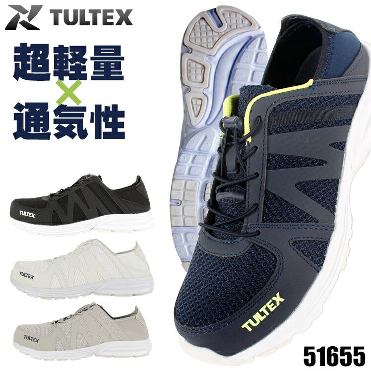 タルテックス安全靴AZ-51655