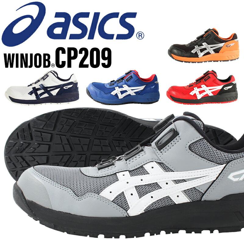 アシックス安全靴スニーカーFCP209