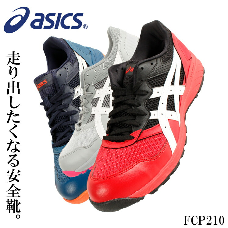 アシックス安全靴スニーカーFCP210