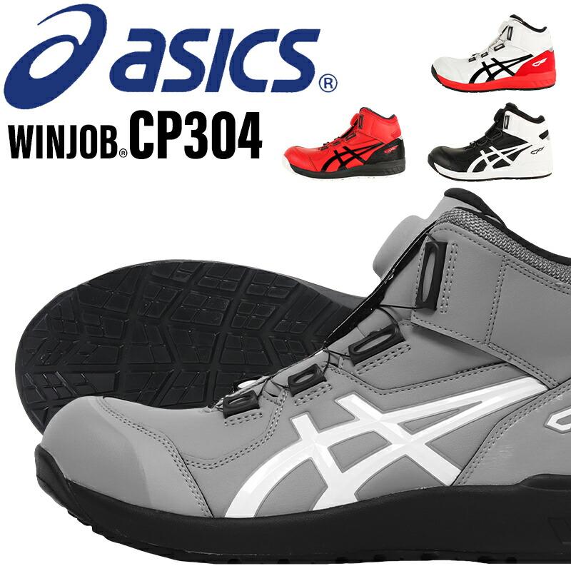アシックス安全靴スニーカーFCP304