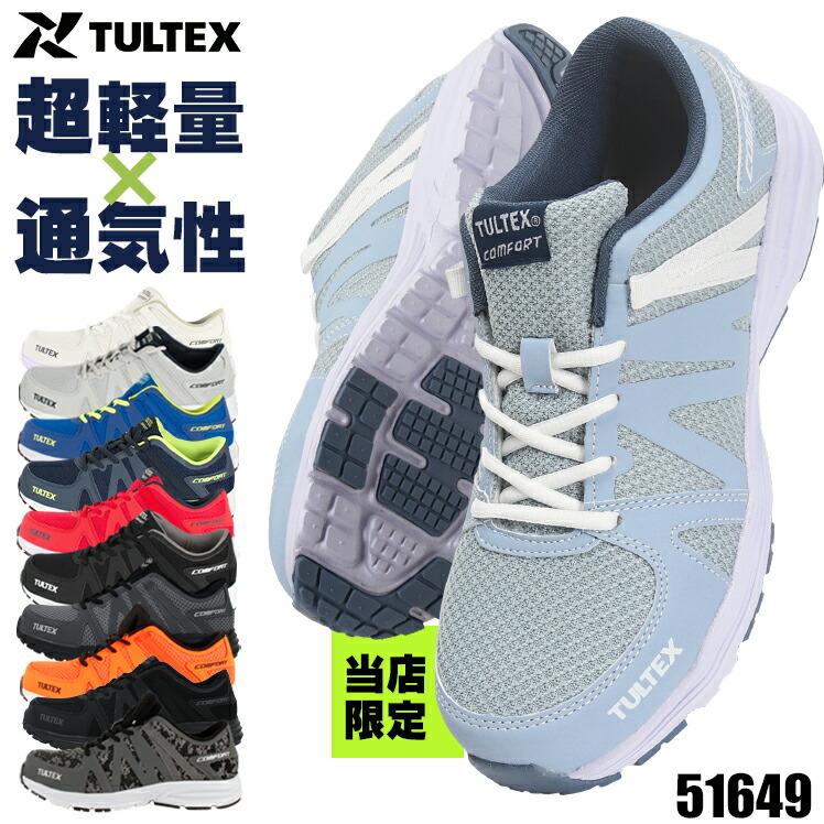 タルテックス安全靴51649