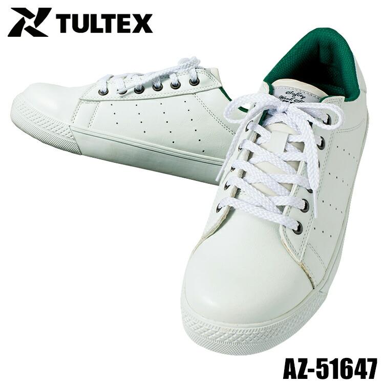 タルテックス安全靴51647