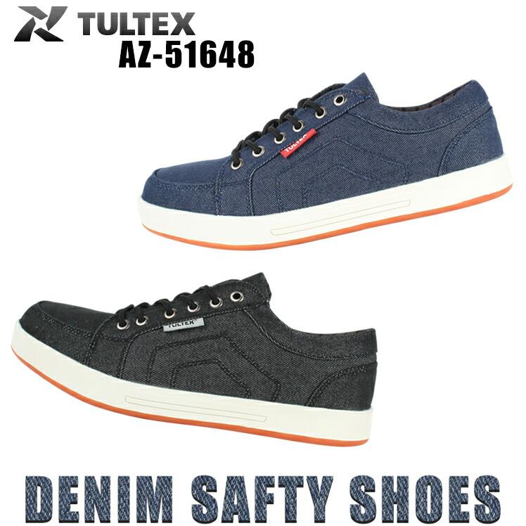 タルテックス安全靴51648