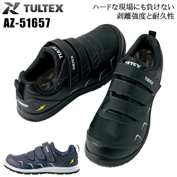タルテックス安全靴51657