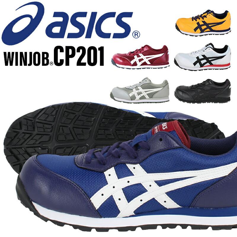 アシックス安全靴スニーカーFCP201