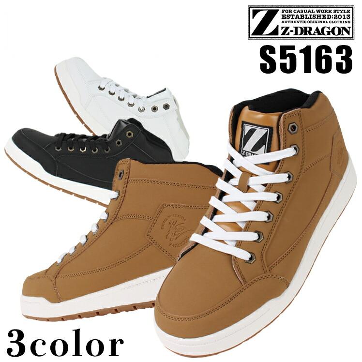 Z-DRAGON安全靴s5163