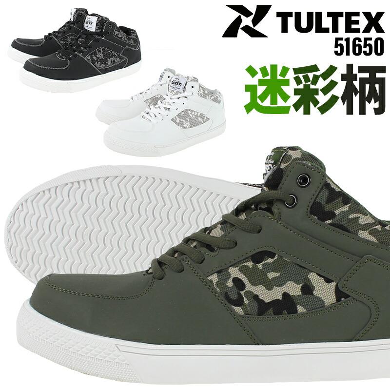 タルテックス安全靴AZ-51650