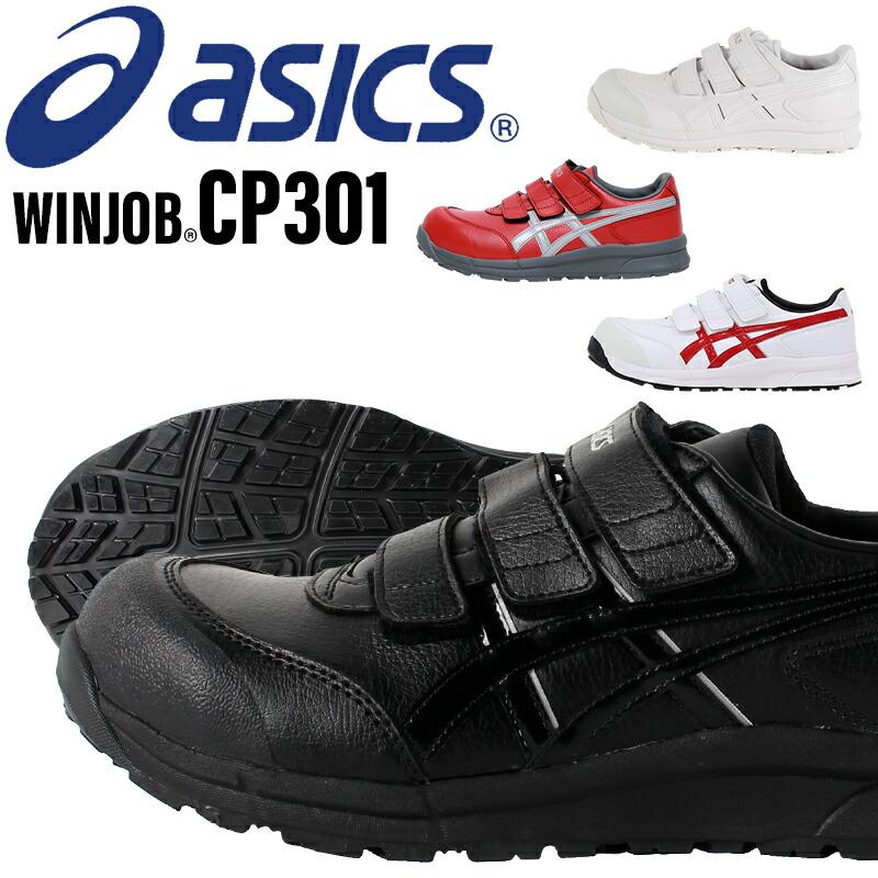 アシックス安全靴スニーカーFCP301