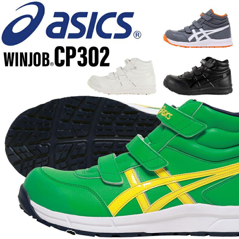 アシックス安全靴スニーカーFCP302