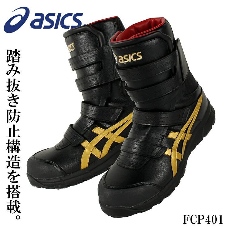アシックス安全靴スニーカーFCP401