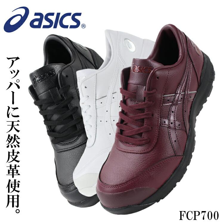 アシックス安全靴スニーカーFCP305