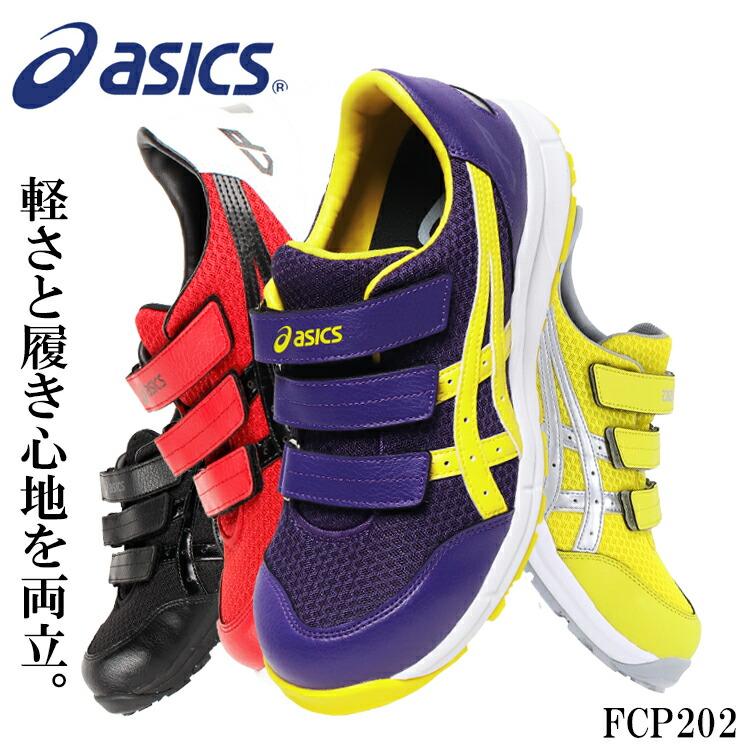 アシックス安全靴スニーカーFCP202