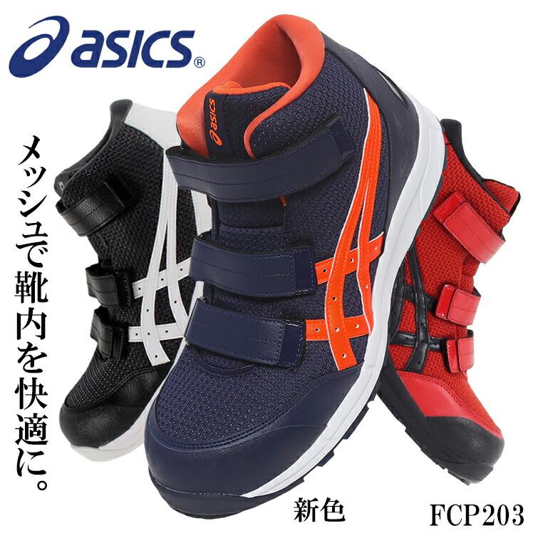 アシックス安全靴スニーカーFCP203