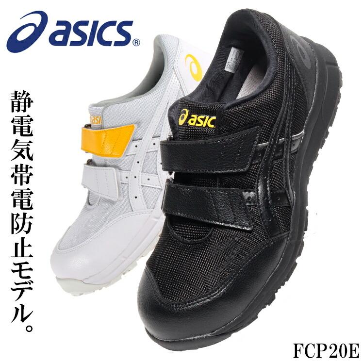 アシックス安全靴スニーカーFCP20e