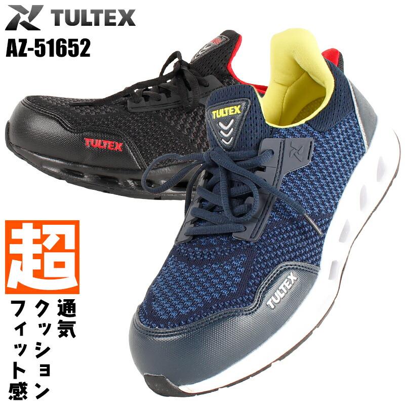 タルテックス安全靴58746