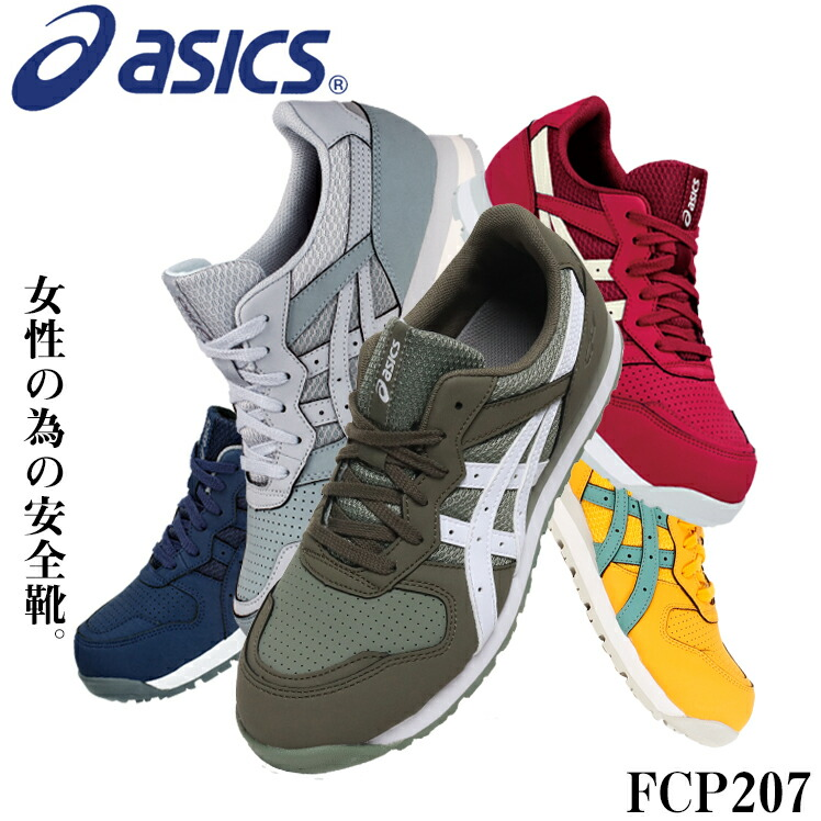 アシックス安全靴スニーカーFCP207