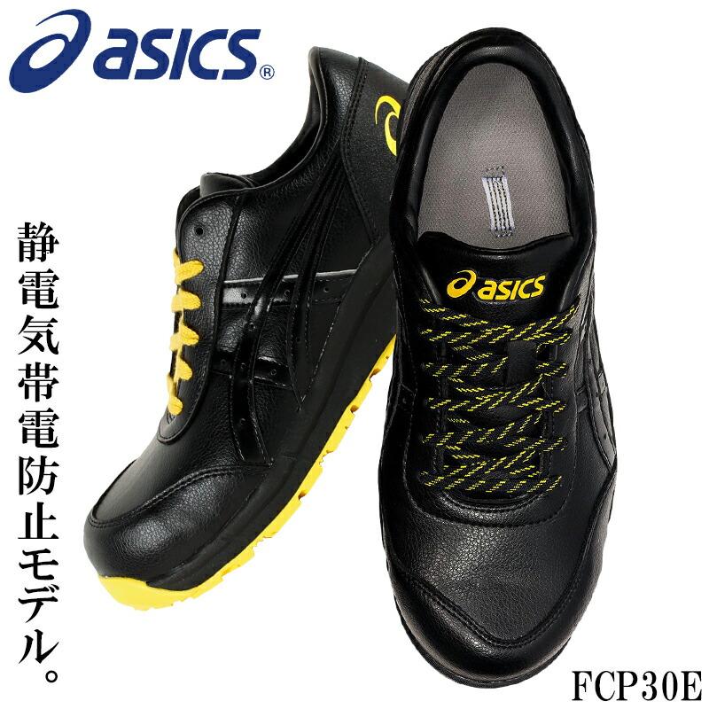 アシックス安全靴スニーカーFCP30e