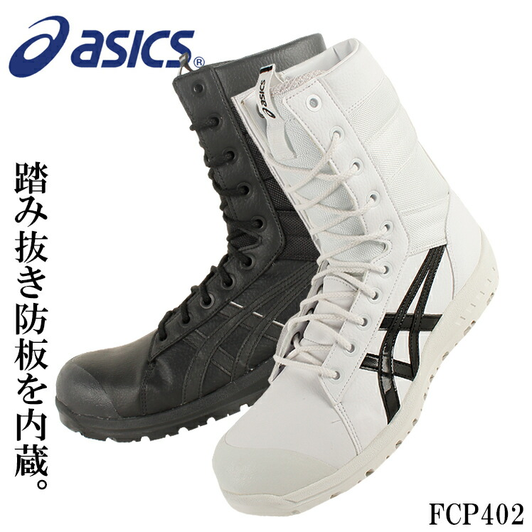 アシックス安全靴スニーカーFCP402