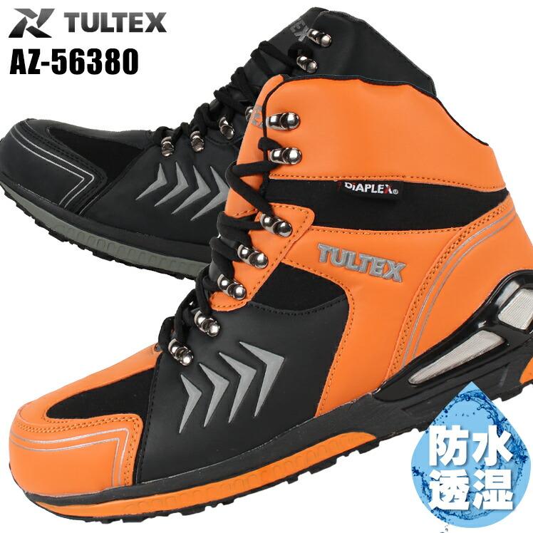タルテックス安全靴AZ-56380