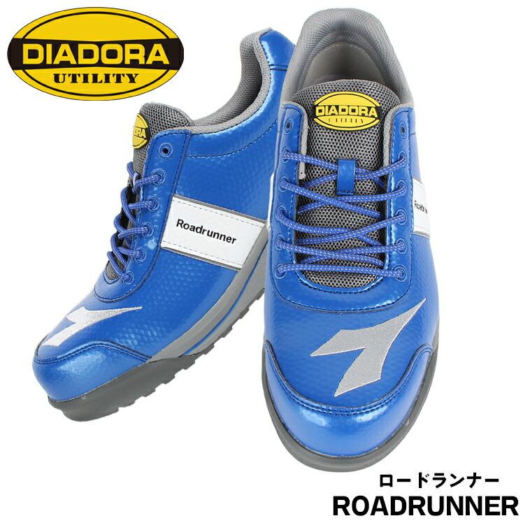ディアドラ安全靴roadrunner