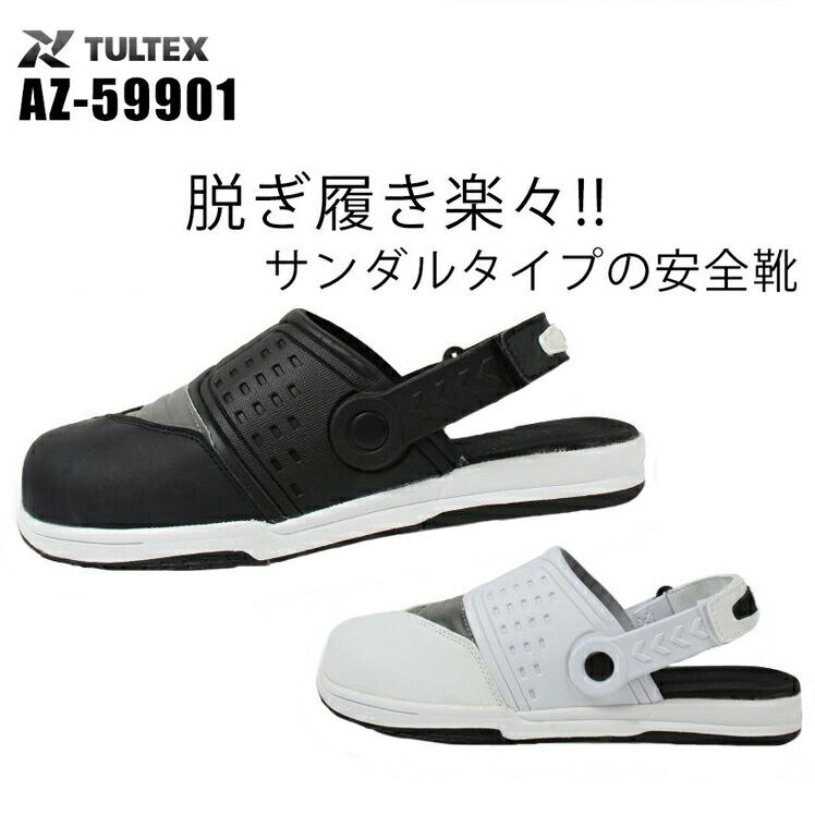 タルテックス安全靴59901