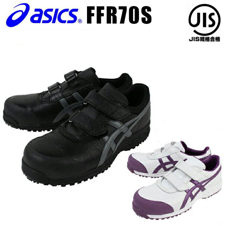 アシックス安全靴スニーカーFFR70S