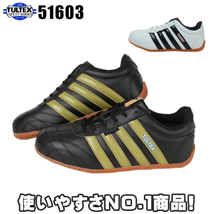 タルテックス安全靴51603