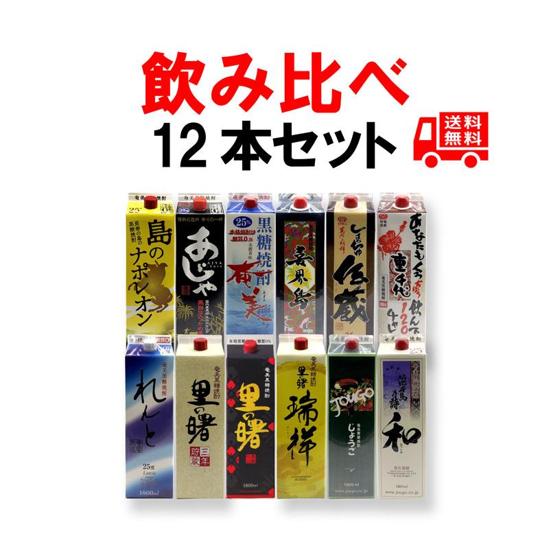 送料無料 奄美黒糖焼酎 新・12銘柄飲み比べセット 紙パック