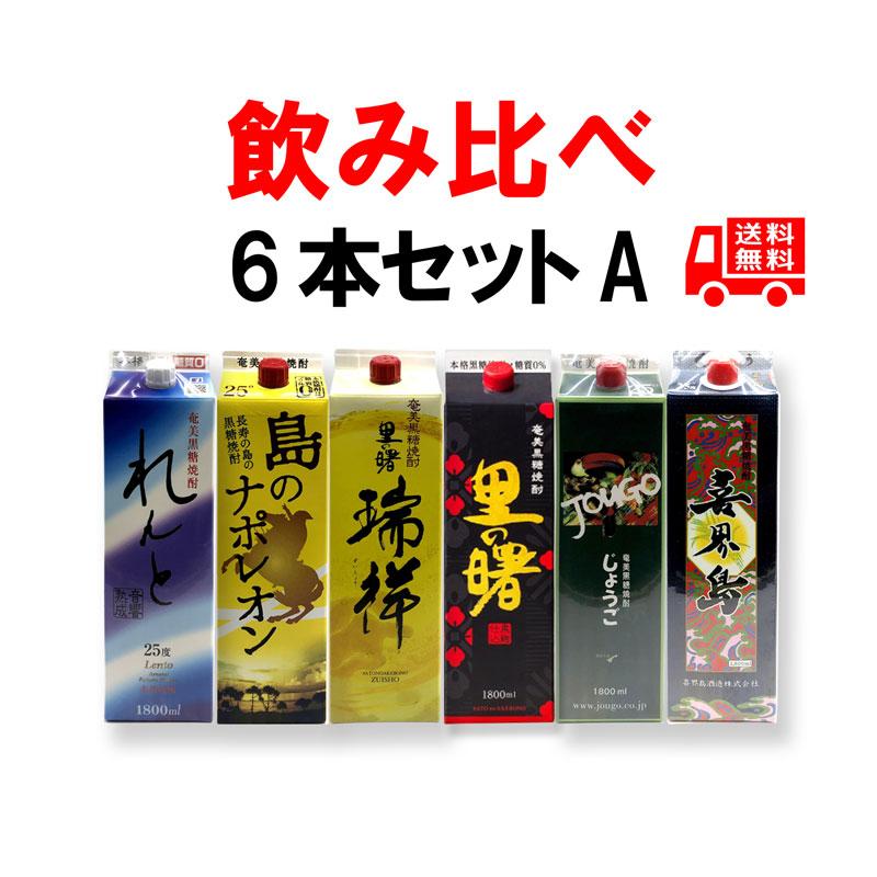 送料無料 黒糖焼酎 新・厳選6銘柄セットA