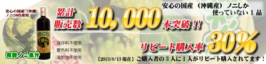 購入本数1万本突破!! リピート購入率30%!!! 100%国産(沖縄産)のノニを使用したノニジュース