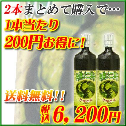 2本購入で1本当たり200円お得!送料無料ノニジュース900ml2本セット6200円