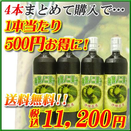 4本購入で1本当たり200円お得!送料無料ノニジュース900ml4本セット11200円