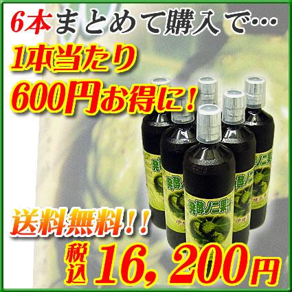 6本購入で1本当たり200円お得!送料無料ノニジュース900ml6本セット16200円