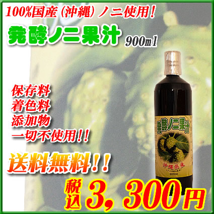 1本から送料無料!ノニジュース900ml1本3300円