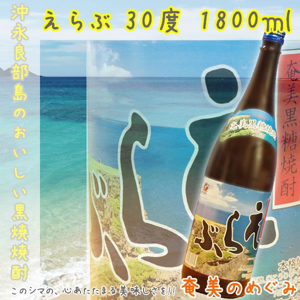 【黒糖焼酎】 えらぶ 30度/1800ml