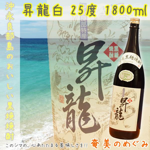 【黒糖焼酎】 昇龍 白 25度/1800ml