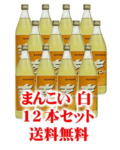 【送料無料】【黒糖焼酎】【奄美】まんこい 白 30度/900ml 12本セット