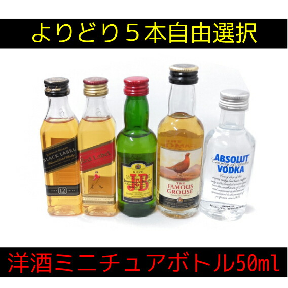 【よりどりみどり】【送料無料】洋酒ミニチュアボトル 50ml × 5本セット