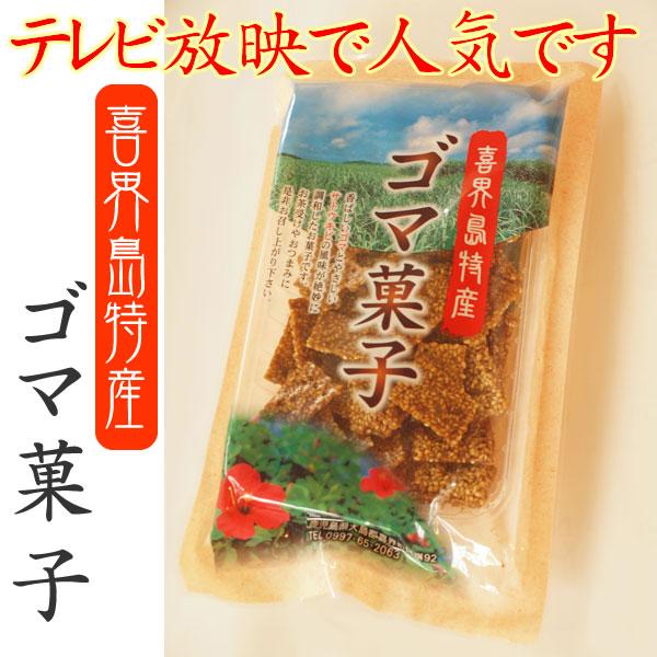 喜界島特産 ゴマ菓子 140g