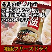 【奄美の郷土料理】 鶏飯 けいはん フリーズドライ 20個入り