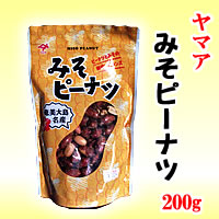 奄美大島名産 ヤマアのみそピーナツ 200g