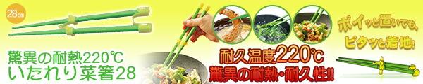 いたれり菜箸28