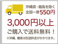 配送料沖縄離島除く全国一律540円、3000円以上ご購入で送料無料