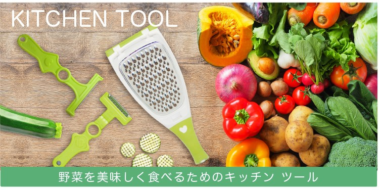 KITCHEN TOOL
