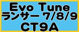 EvoTune ランサー CT9A