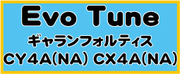 EvoTune ギャラン CY4A CX4A