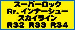 インナーシュー R32 スカイライン